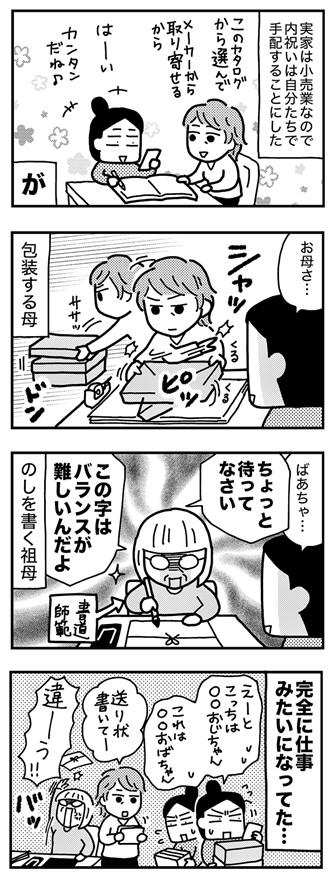 和田さん101話
