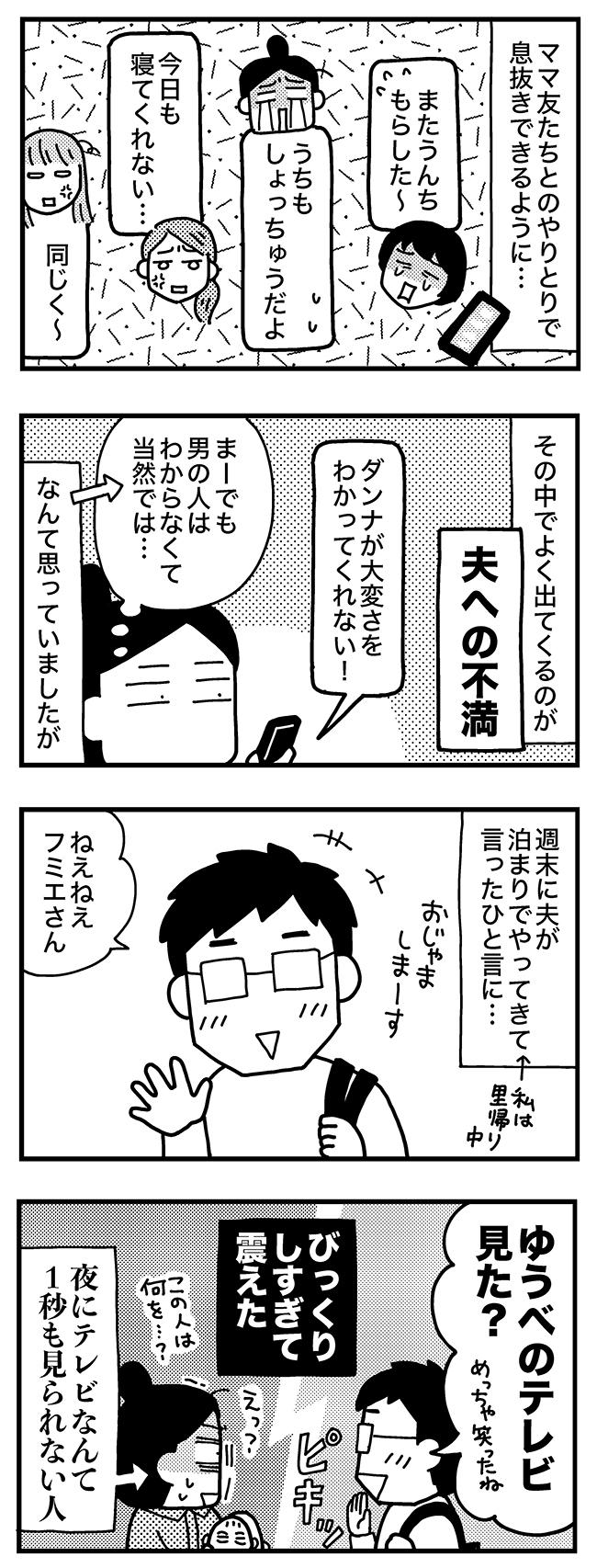 和田さん95話