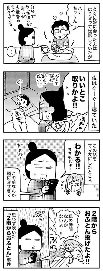 和田さん96話