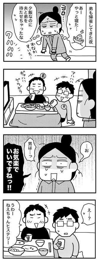 和田さん97話