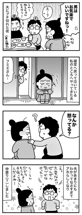 和田さん98話