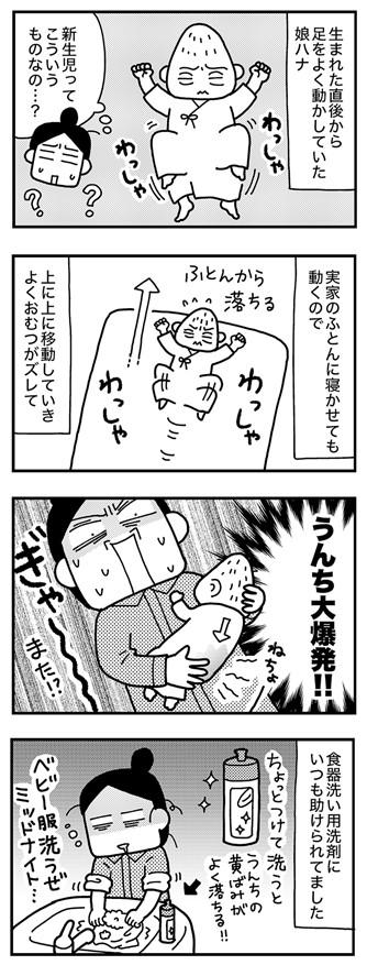 和田さん99話