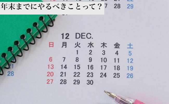 12月のカレンダーのイメージ