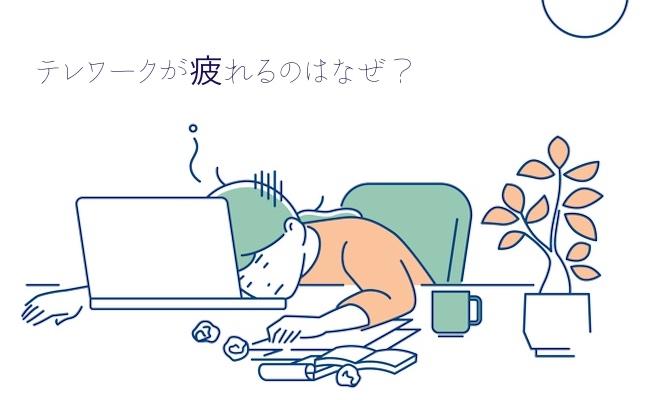 テレワークに疲れている女性のイメージ