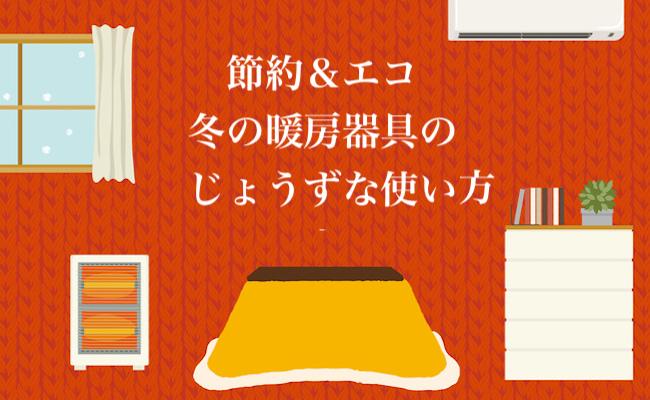 暖房器具のじょうずな使い方のイメージ