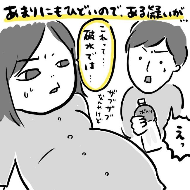 あい出産体験1