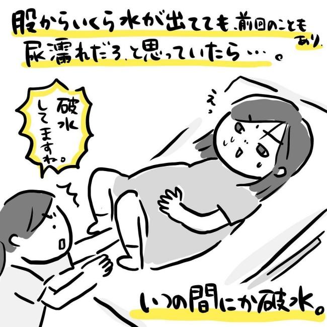 出産の思い出 あい3