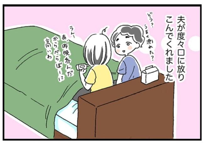 朝起きた瞬間「ズボッ!」が夫の役割