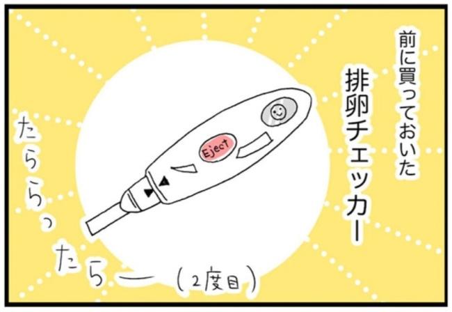 【女医の妊活日記7】