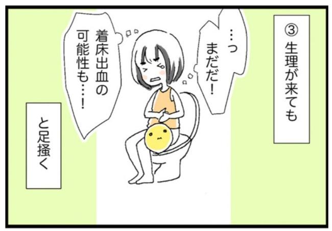 【女医の妊活日記8】