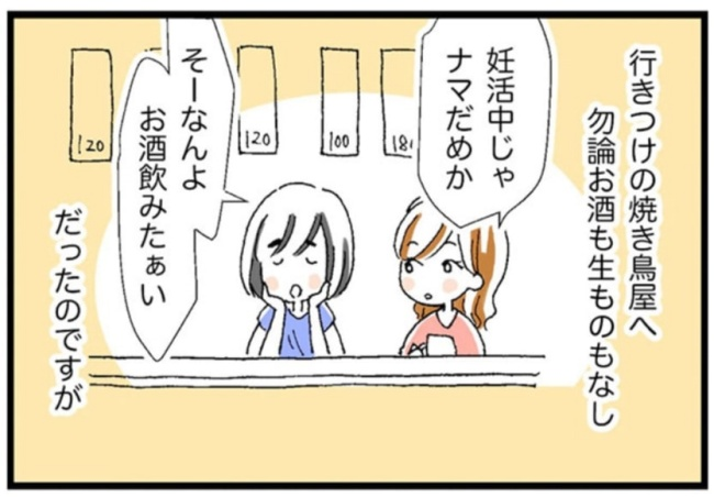 【女医の妊活日記9】