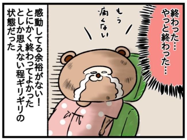 みーすけ11_9