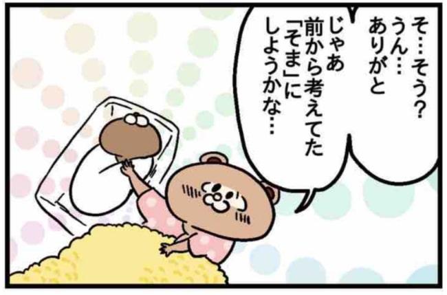 みーすけ12_6