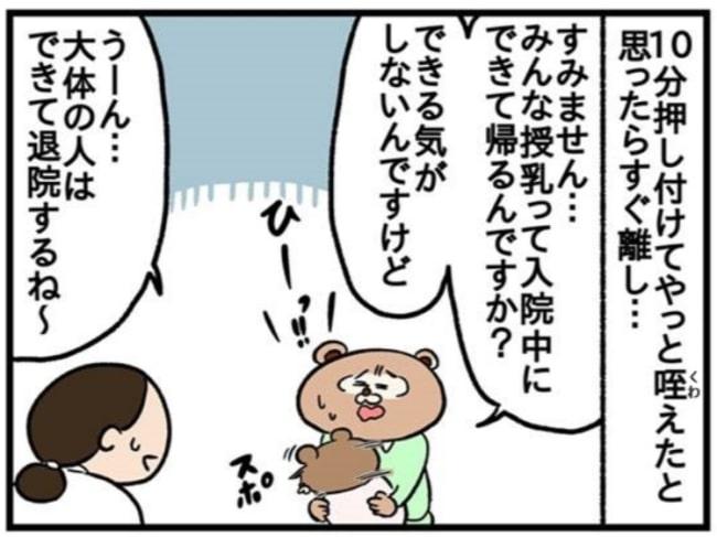みーすけ13_4