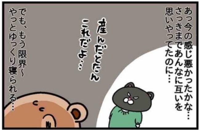 みーすけ14_2