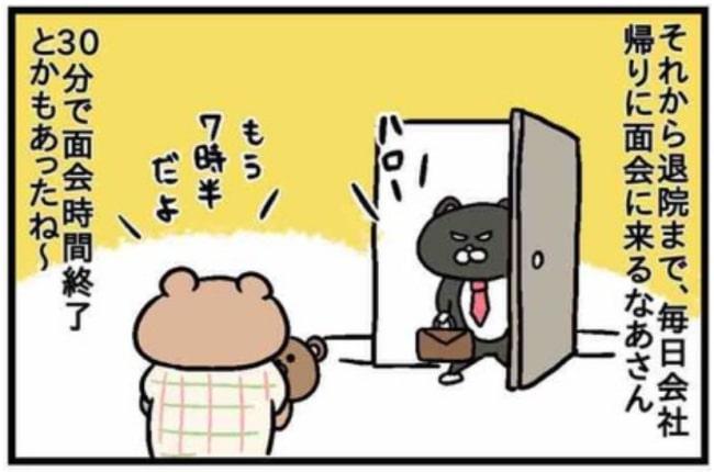 みーすけ14_9
