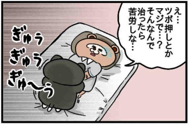 みーすけさん2_7