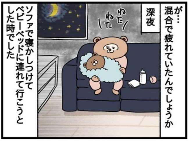 みーすけ18_2