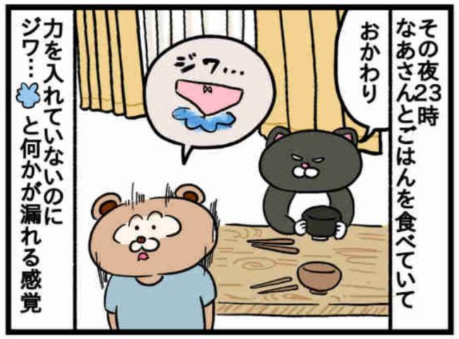 みーすけ5_2