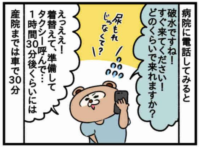 みーすけ5_3