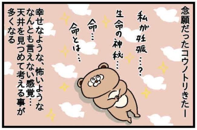 みーすけ1_5
