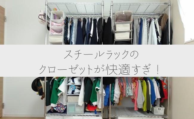 スチールラックの衣類収納の画像