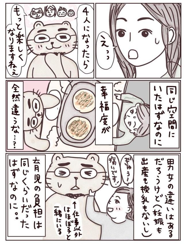 あい茶さん3