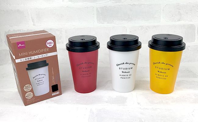 ダイソーコーヒーカップ型ミニ加湿器