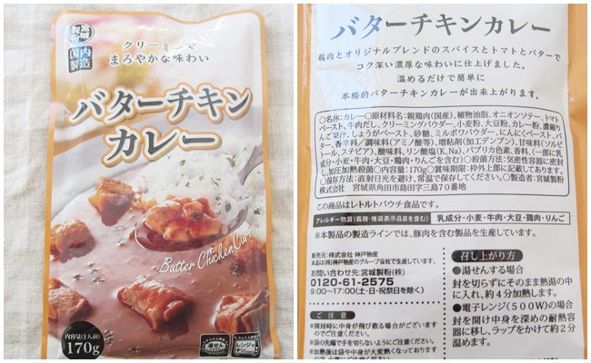 業務スーパー バターチキンカレー袋