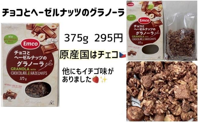 業務スーパー チョコとヘーゼルナッツのグラノーラ
