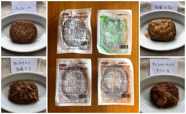 業務スーパー ハンバーグ食べ比べ