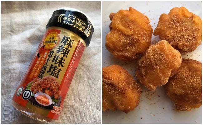 業務スーパー 麻辣味塩