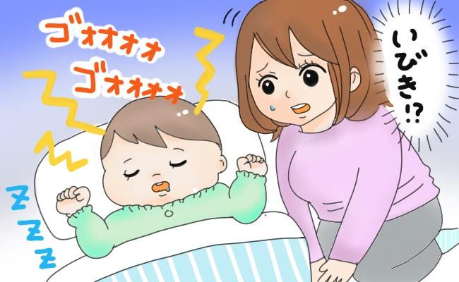 いびきをかく赤ちゃん