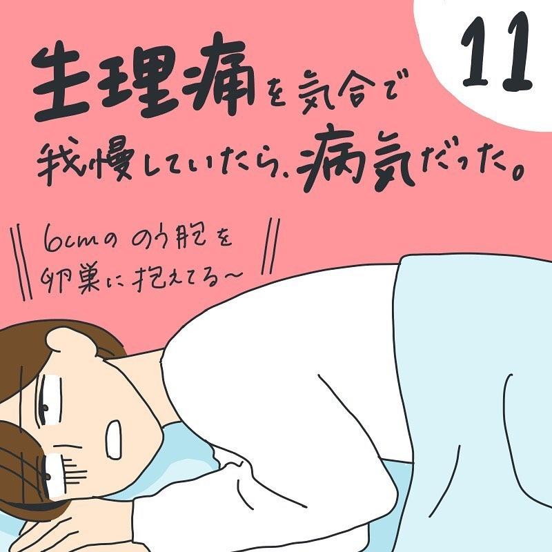 生理痛を気合で我慢してたら病気#11