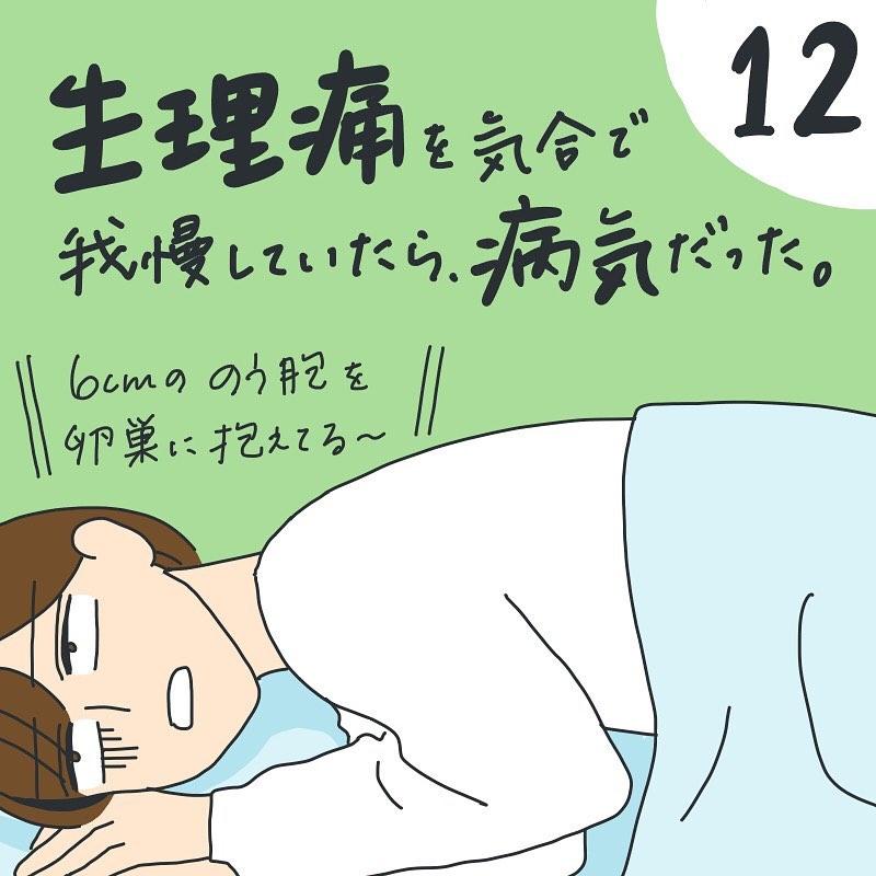 生理痛を気合で我慢してたら病気#12