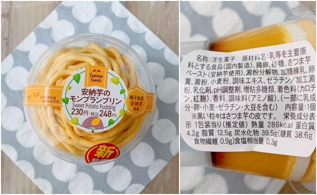 ファミマ 安納芋のモンブランプリン