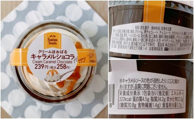 ファミマ クリームほおばるキャラメルショコラ