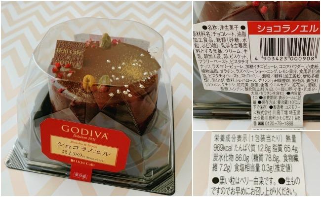 ローソン Uchi Café×GODIVA ショコラノエル