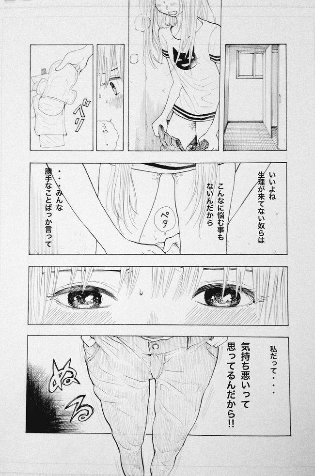 生理を隠し続けた女の子#6