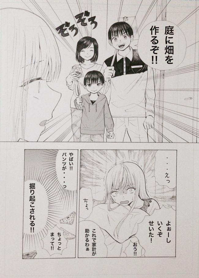 生理を隠し続ける女の子の漫画#8