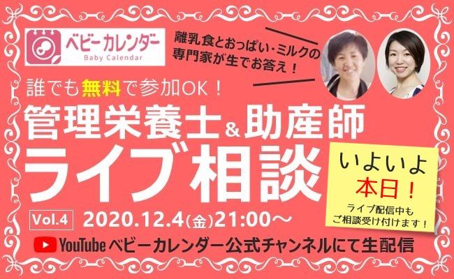 管理栄養士&助産師ライブ配信12/4(金)21:00~生配信