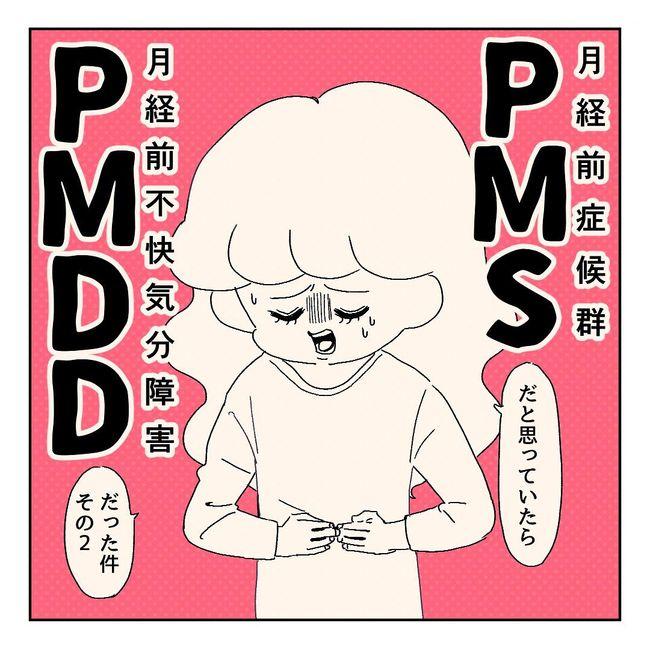 PMSだと思っていたらPMDDだった件#2