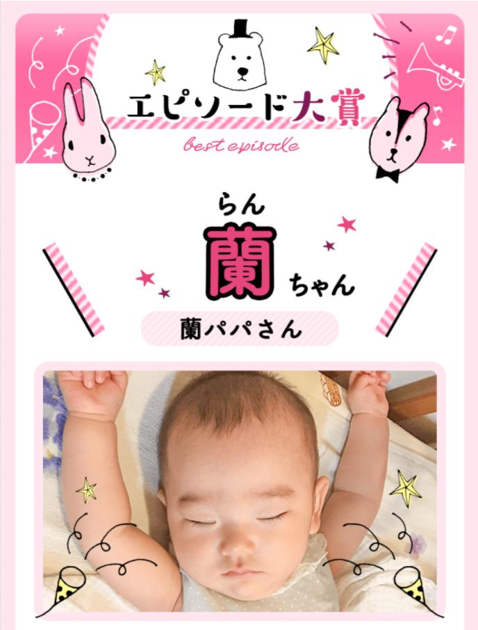 第6回赤ちゃんの名づけエピソード大賞/ベビーカレンダー