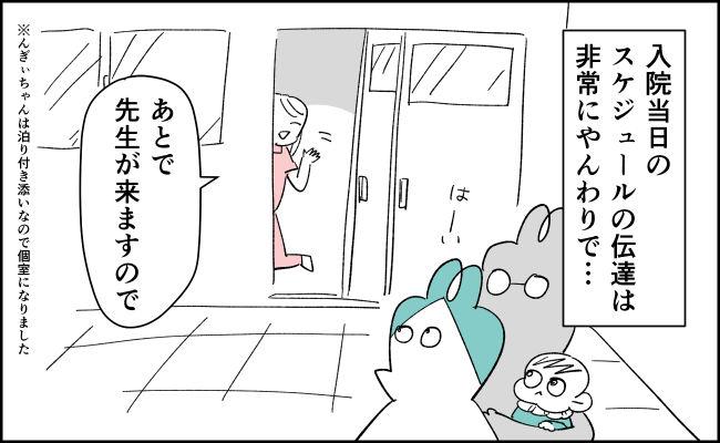 んぎまむ181_1
