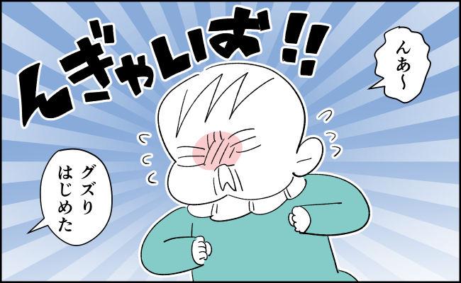 んぎまむ181_3