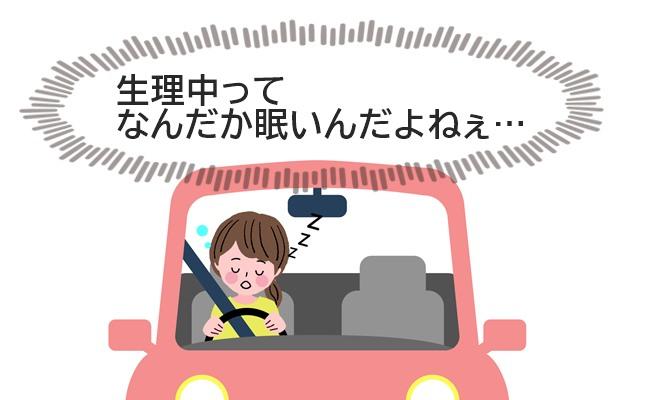 生理中、眠くてまさかの居眠り運転