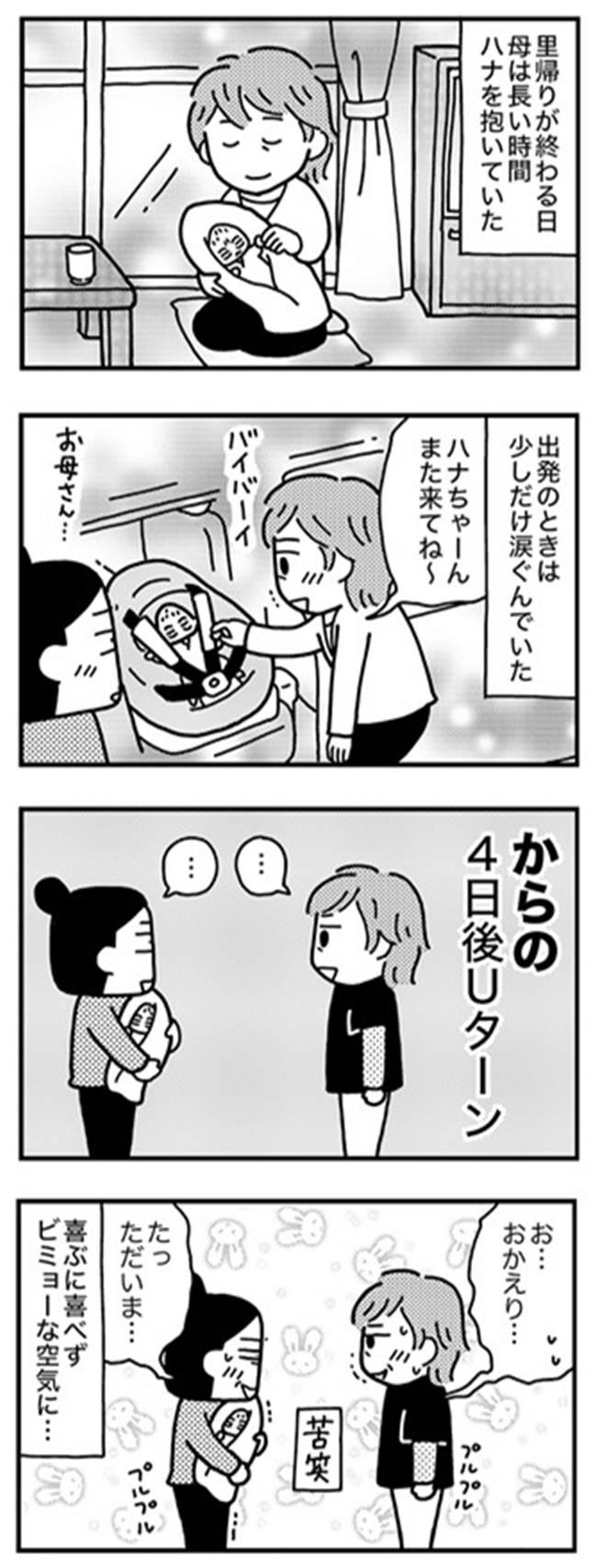 和田さん104話
