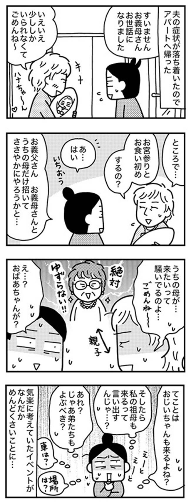 和田さん106話