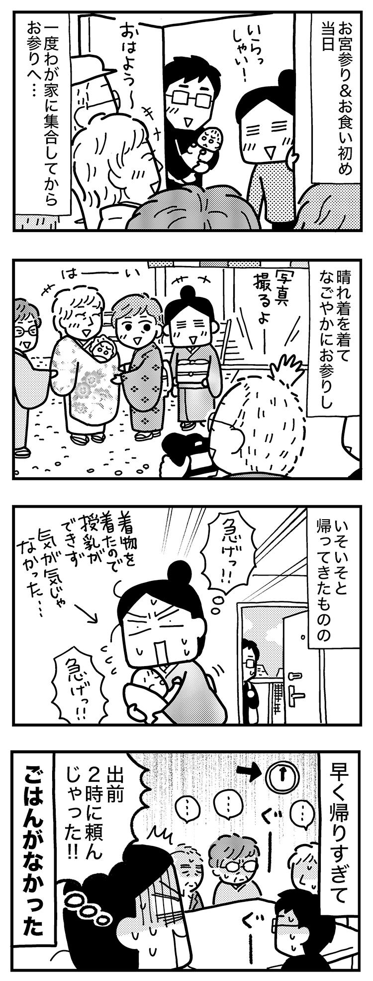 和田さん108話