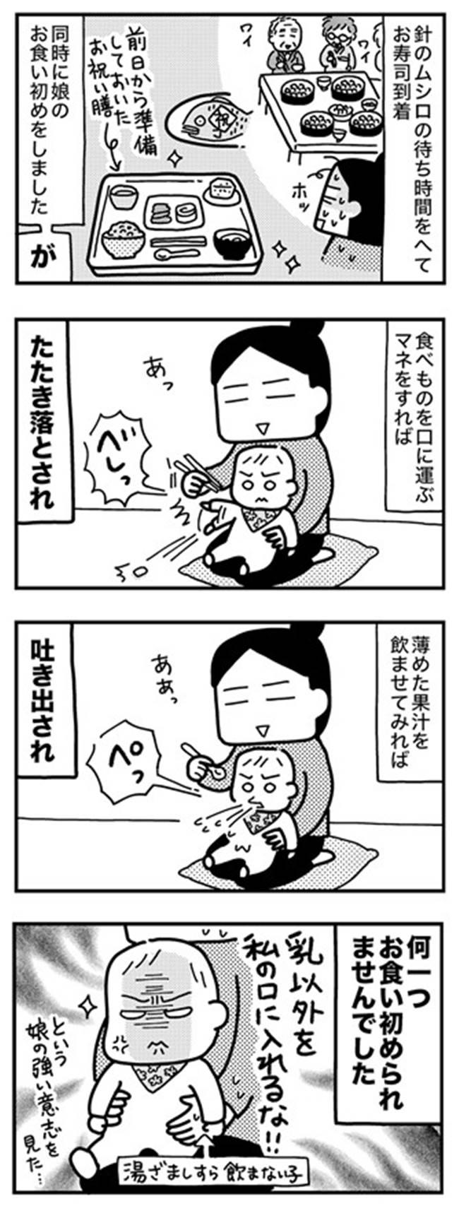 和田さん109話